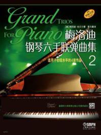 梅洛迪钢琴六手联弹曲集2