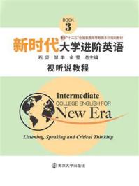 《新时代大学进阶英语》视听说教程3