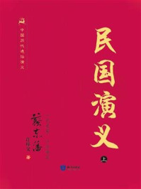 中国历代通俗演义-民国演义(上)