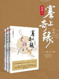 林笛儿塞上奇缘系列(三册合集)
