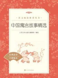 中国寓言故事精选(教育部统编语文新课标推荐阅读)