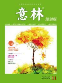意林杂志原创版2019年11月刊