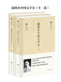 插图本中国文学史(全二卷)