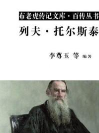 布老虎传记文库·巨人百传丛书——列夫·托尔斯泰