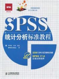spss统计分析标准教程