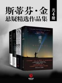 斯蒂芬·金悬疑精选作品集(共4册)