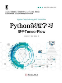 Python深度学习:基于TensorFlow