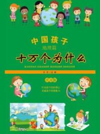 中国孩子十万个为什么·地理篇