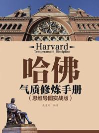 哈佛气质修炼手册