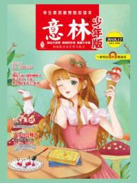 意林杂志少年版2018年9月上半月刊