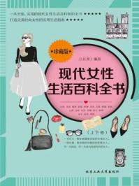 现代女性生活百科全书:全2册
