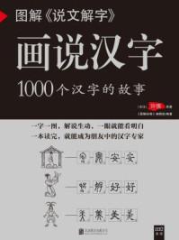 图解说文解字画说汉字