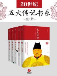 20世纪五大传记书系(全五册)
