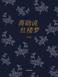 蒋勋说红楼梦(第7辑)