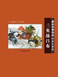 三国演义故事 群雄争霸篇:三英战吕布