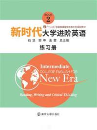 《新时代大学进阶英语》练习册2