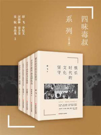 四味毒叔系列(全5册)
