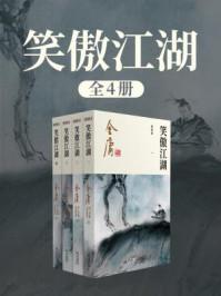笑傲江湖(全)插图版