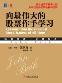 向最伟大的股票作手学习