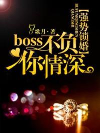 强势锁婚:Boss不负你情深