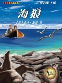 海狼(新语文课外书屋·动物小说大师系列)