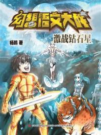 幻想语文大战:激战钻石星