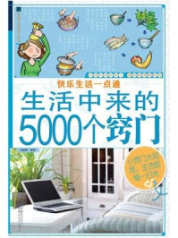 快乐生活一点通:生活中来的5000个窍门