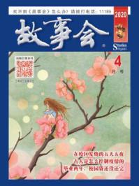 故事会文摘版2020年4月刊