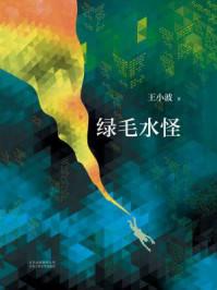王小波:绿毛水怪