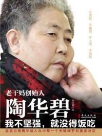 老干妈创始人陶华碧:我不坚强,就没得饭吃