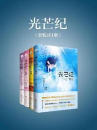 光芒纪(套装共4册)