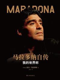 马拉多纳自传:我的世界杯