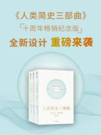 尤瓦尔简史三部曲(套装全3册)