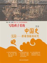 写给孩子看的中国史·先秦:群雄割据的时代