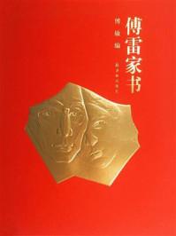 傅雷家书(50周年纪念版)