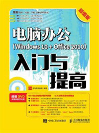 电脑办公(Windows 10 + Office 2010)入门与提高(超值版)