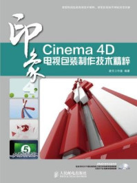 Cinema 4D印象 电视包装制作技术精粹(印象系列)