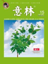 意林杂志2018年8月上半月刊