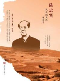 陈忠实民生散文选