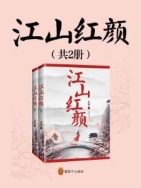 江山红颜(共2册)