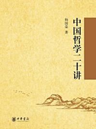 中国哲学二十讲