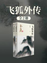 飞狐外传(全)插图版