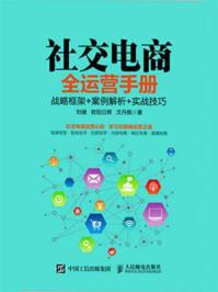 社交电商全运营手册 :战略框架+案例解析+实战技巧