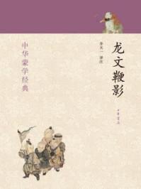 龙文鞭影--中华蒙学经典