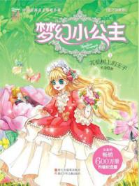 梦幻小公主1 花仙树上的王子