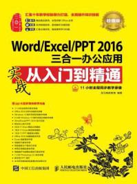 Word.Excel.PPT 2016三合一办公应用实战从入门到精通 超值版