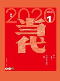 当代杂志2020年第1期