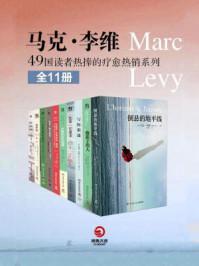 马克·李维:49国读者热捧的疗愈系热销系列(全十一册)