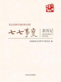 七七事变亲历记 (文史资料百部经典文库)