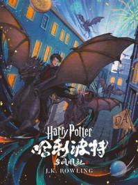 哈利·波特与凤凰社(Harry Potter and the Order of the Phoenix)